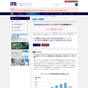 ITR Market View:SFA/フィールドサービス支援市場2015