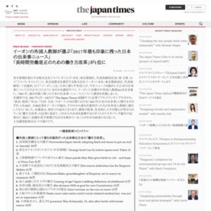 外国人教師が選ぶ2017年、最も印象に残った日本の出来事・ニュース
