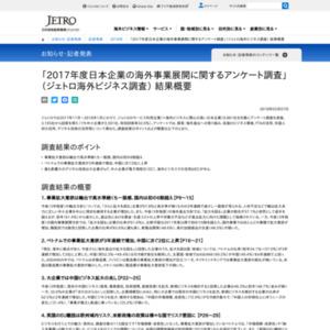 「2017年度日本企業の海外事業展開に関するアンケート調査」(ジェトロ海外ビジネス調査)結果概要