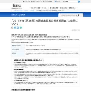 「2017年度(第36回)米国進出日系企業実態調査」結果