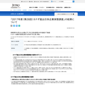 「2017年度(第28回)カナダ進出日系企業実態調査」結果