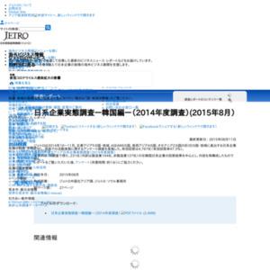 日系企業実態調査ー韓国編ー(2014年度調査)