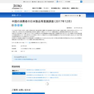 中国の消費者の日本製品等意識調査(2017年12月)