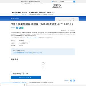 日系企業実態調査‐韓国編‐(2016年度調査)