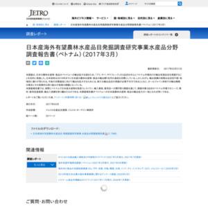 日本産海外有望農林水産品目発掘調査研究事業水産品分野調査報告書(ベトナム)(2017年3月)