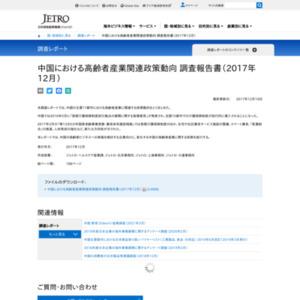 中国における高齢者産業関連政策動向 調査報告書(2017年12月)