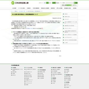 取引先海外現地法人の業況調査