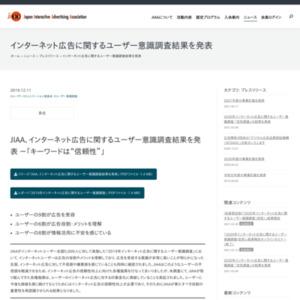 JIAA、インターネット広告に関するユーザー意識調査結果を発表