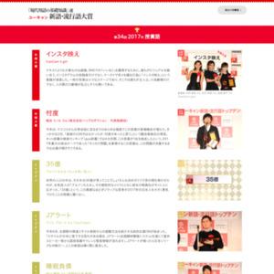 ユーキャン新語・流行語大賞 第34回 2017年 受賞語