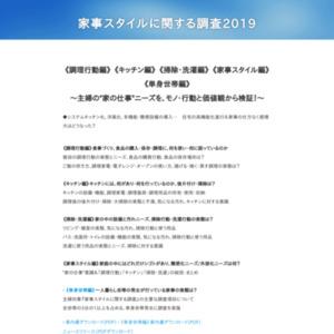 家事スタイルに関する調査2019