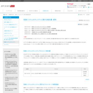 制御システムセキュリティに関するアセットオーナ実態調査
