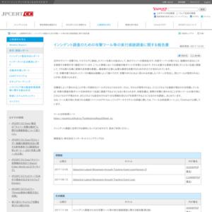 インシデント調査のための攻撃ツール等の実行痕跡調査に関する報告書