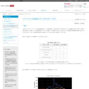 インターネット定点観測レポート(2014年 7~9月)