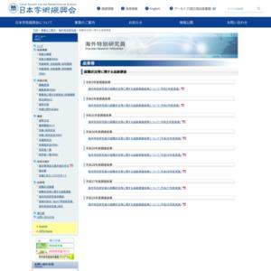 海外特別研究員の就職状況等に関する追跡調査結果について(平成26年実施)