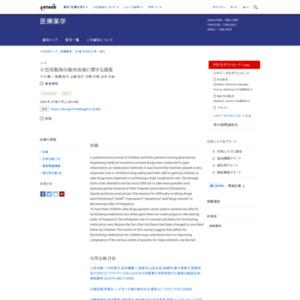 小児用製剤の服用改善に関する調査