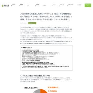 第1回 終活(ライフエンディング)に関する実態調査結果(2017年)