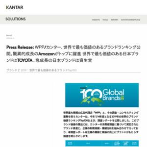 驚異的成長のAmazonがトップに躍進 世界で最も価値のある日本ブランドはTOYOTA 、 急成長の日本ブランドは資生堂