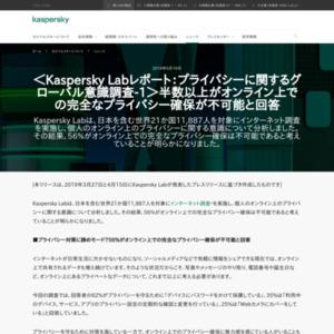 <Kaspersky Labレポート:プライバシーに関するグローバル意識調査-1>半数以上がオンライン上での完全なプライバシー確保が不可能と回答