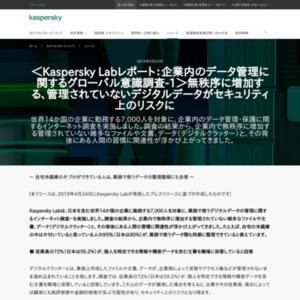 Kaspersky Labレポート:企業内のデータ管理に関するグローバル意識調査-1