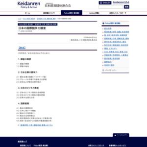 日本の国際競争力調査 プレ調査