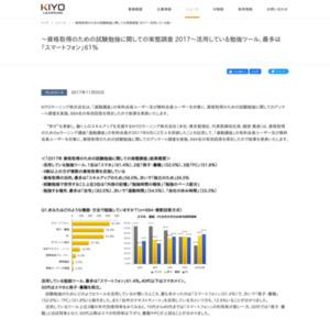 資格取得のための試験勉強に関しての実態調査 2017