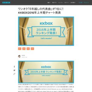 「KKBOX」2016年上半期 再生ランキング