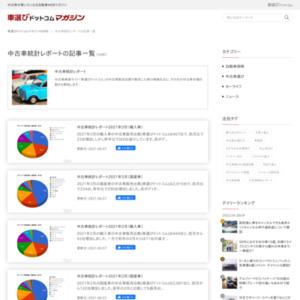 平成29年(2017年)10月の中古車統計レポート(輸入車)