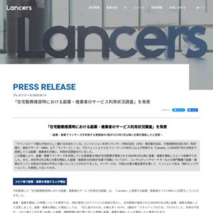 「在宅勤務推奨時における副業・複業者のサービス利用状況調査」を発表