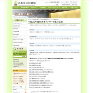 平成25年度利用者アンケート集計結果(速報)