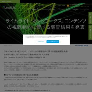ライムライト・ネットワークス、コンテンツの視聴動向に関する調査結果を発表