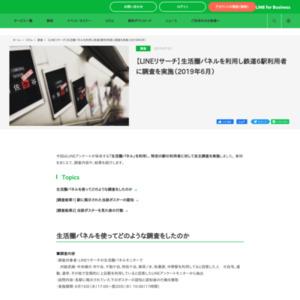 【LINEリサーチ】生活圏パネルを利用し鉄道6駅利用者に調査を実施(2019年6月)