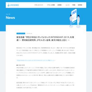 就活会議 「学生が本当に行ってよかったINTERNSHIP 2019」を発表!
