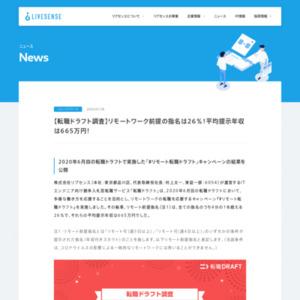 【転職ドラフト調査】リモートワーク前提の指名は26%!平均提示年収は665万円!