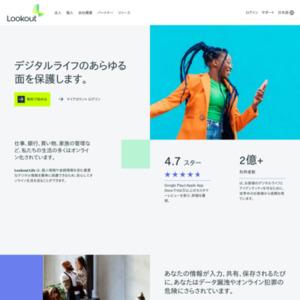 日本のスマートフォン紛失にまつわる事情