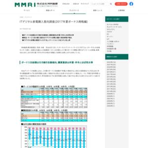 ITデジタル家電購入意向調査(2017年夏ボーナス商戦編)