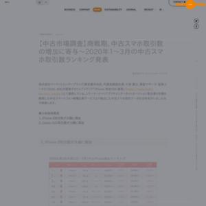 2020年1~3月の中古スマホ取引数ランキング発表