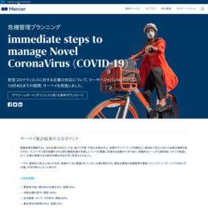 新型コロナウィルスに対する企業対応のスナップショットサーベイ