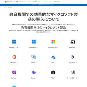 教育 ICT リサーチ 2017