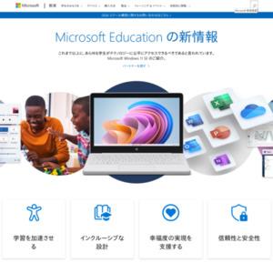 教育 ICT リサーチ 2016