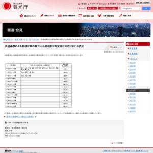 共通基準による都道府県の観光入込客統計2014年2月末現在の取りまとめ状況