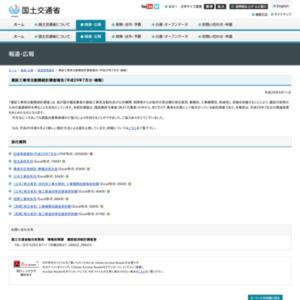 建設工事受注動態統計調査報告(平成29年7月分・確報)