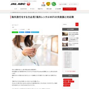 海外レンタルWiFiでの失敗談についてのアンケート