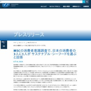 MSCの消費者意識調査で、日本の消費者の3人に1人が サステナブル・シーフードを選ぶと回答