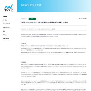 新型コロナウイルスによる非正規雇用への影響調査【企業篇】