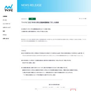「マイナビ 2021年卒大学生活動実態調査(7月)」を発表