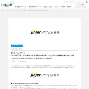 jinjer HR Tech総研、HRに関する2019年振り返り&2020年予測を発表