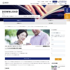 シニアのSNS利用実態に関する調査