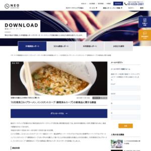 10月発売【カップラーメン、インスタントスープ・調理済みスープ】の新商品に関する調査