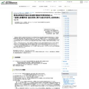 温暖化影響評価・適応政策に関する総合的研究