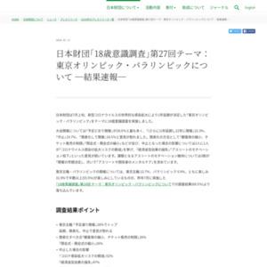 日本財団「18歳意識調査」第27回テーマ:東京オリンピック・パラリンピックについて ―結果速報―